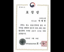 (주)아이스펙 박재현 연구소장, <과학기술정보통신부장관 표장창> 수상